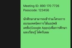 โครงการGoogleApp64_210805_0