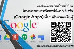 โครงการGoogleApp64_210805_1