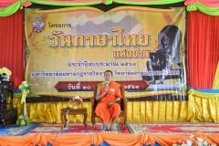 วันภาษาไทย63_๒๐๑๐๒๘_19