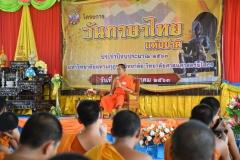 วันภาษาไทย63_๒๐๑๐๒๘_23