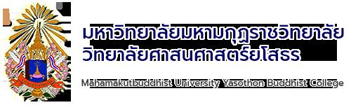 มหาวิทยาลัยมหามกุฏราชวิทยาลัย วิทยาลัยศาสนศาสตร์ยโสธร Logo